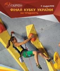 В Киеве пройдет финал Кубка Украины по скалолазанию