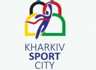 Завтра пройдет форум «Харьков - спортивная столица»