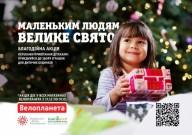 Велоактивисты соберут игрушки для детских домов