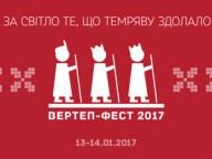 «Вертеп-фест 2017» Харьков: подробное расписание