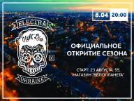 В Харькове пройдёт официальное открытие Night Ride