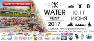 WaterFest-2017