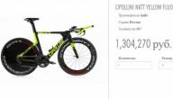 Замглавы облсовета похвастался велосипедом за 560 тысяч грн
