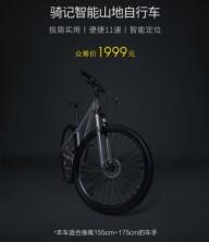 Xiaomi збирається випустити  велосипед за $300