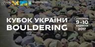 В Житомире состоится этап Кубка Украины по боулдерингу