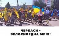Конкурс для велоактивистов из Черкасс