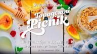 Харьковчан зовут на осенний Городской Пикник