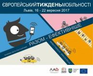 Во Львове началась Европейская неделя мобильности