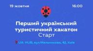 Перший український туристичний хакатон