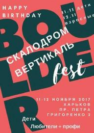 В Харькове пройдет фестиваль боулдеринга