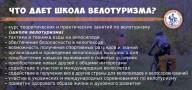 Приглашаем в школу велотуризма в Харькове