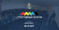 В Харькове пройдет традиционный спортивный форум