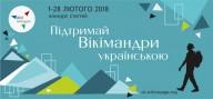 За статью в Викимандрах наградят путешествием по Украине