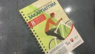 Туристический путеводитель для велопутешественников