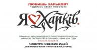 Харьков объявил конкурс туристических идей