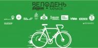 20 мая в Харькове пройдёт 13-й Велодень
