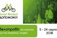 Из Харькова стартует всеукраинский велопробег