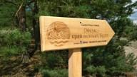 На Волыни обустроили экотропу по краю больших болот