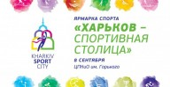 Спортивная ярмарка в Харькове
