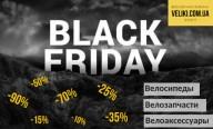 15 дней ЧЕРНОЙ ПЯТНИЦЫ в Veliki.com.ua