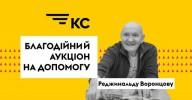 Аукцион в помощь Реджинальду Ивановичу Воронцову