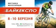 Виставка велосипедів БайкЕкспо Київ 8-10 березня