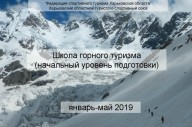 Школа горного туризма (начальный уровень)