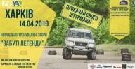 Харьковчан приглашают потренироваться в навыках вождения
