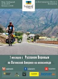 Встреча с вело путешественником Русланом Вериным