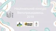 Національний конкурс «Велопрацедавець року»