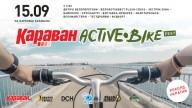ActiveBikeFest 2019- главное велособытие осени
