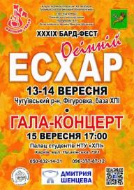 39-й Бард-фест Осенний Эсхар