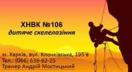 Новая секция скалолазания для детей в Харькове
