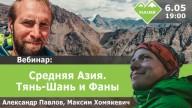Вебинар: Средняя Азия. Тянь-Шань и Фаны