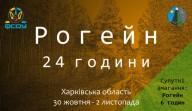 Рогейн 24ч и 6ч. Харьков