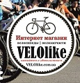 Velolike.com.ua