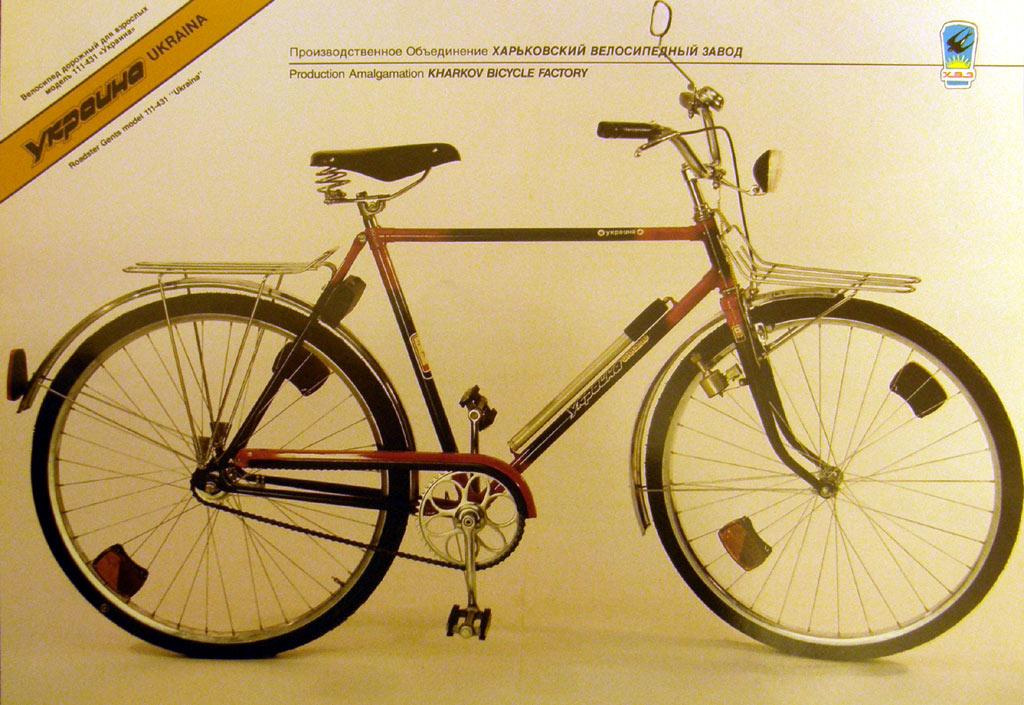 3d9c7f8300a0 Эволюция велосипедов ХВЗ   Крокодиловодство
