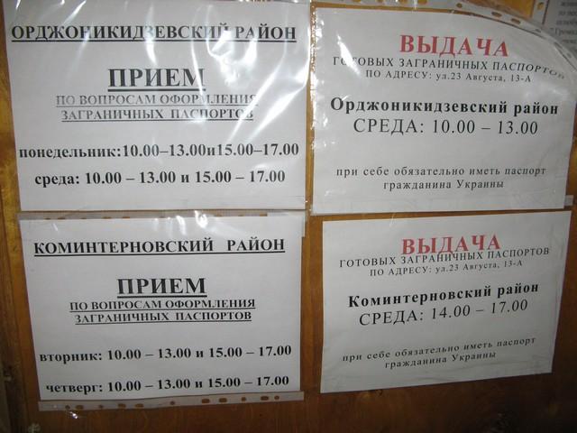 Паспорный стол кривой рог терновской район