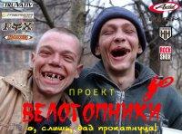 Кто такие велогопники? Версия Харьков Туриста. File