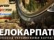 ВИДЕО «ВелоКарпаты - 2013»
