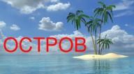 Остров чаек, Киевское море, Вышгород (видео).