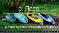 На байдарках по р. Псел (май 2016, видео-отчет)