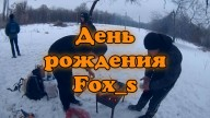 День рождения Fox_s