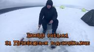 Зимняя рыбалка на Печенежском водохранилище