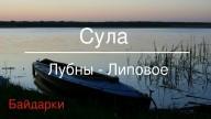 Байдарки. Сула от Лубнов до Липового.