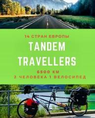 TandemTravelers(Европа,14стран):откровение стокера