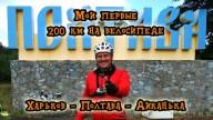 Мои первые 200 км на велосипеде