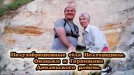 Полузаброшенные сёла Онацьки и Горянщина