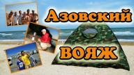 Азовский ВОЯЖ