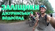 Заліщики і Джуринський водоспад - велотріп на 2 дн